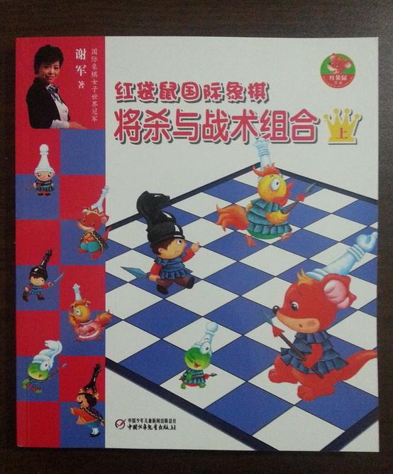 红袋鼠国际象棋将杀与战术组合—谢军专为幼儿创作图片
